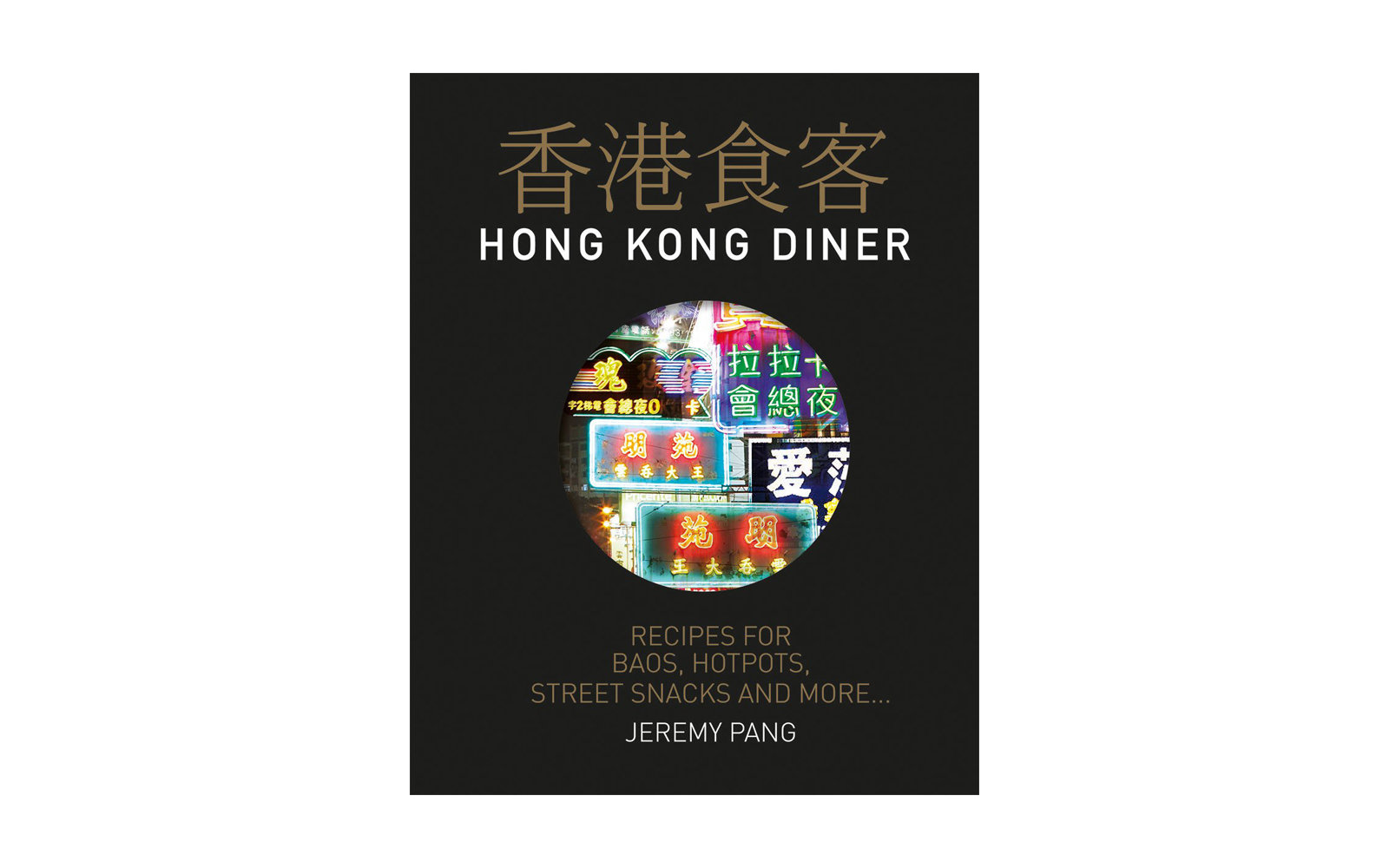 Hong Kong Diner, by Jeremy Pang