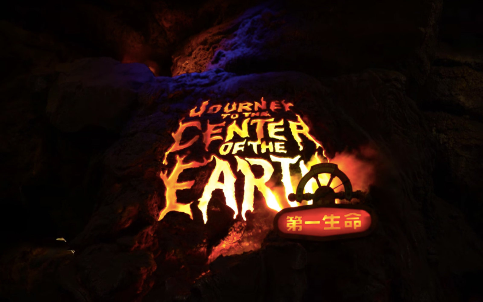 Journey to the Center of the Earth — Tokyo DisneySea