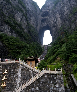 Heaven's Gate Mountain, Zhangjiajie City, China