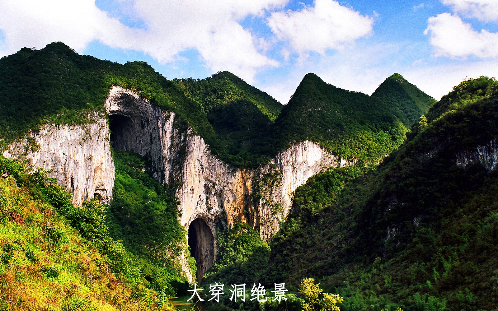Great Getu Arch in Getu Valley, China